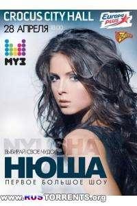 Нюша - Первый сольный концерт в Москве | SatRip