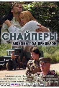 Снайперы: Любовь под прицелом [01-08 из 08] | SATRip