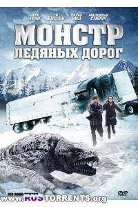 Монстр ледяных дорог | DVDRip | Лицензия