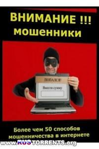 Внимание!!! Мошенники. Мошенничество в интернете