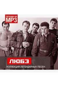 Любэ - Коллекция легендарных песен | MP3
