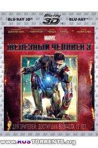 Железный человек 3 | BDRip 1080p | 3D-Video | halfOU