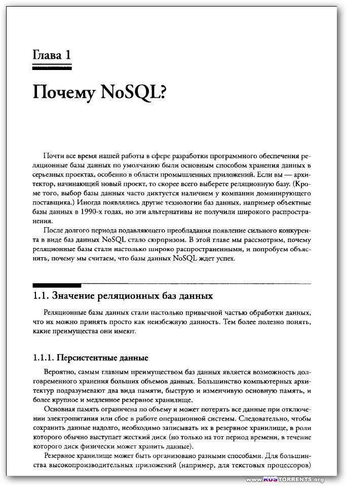 NoSQL новая методология разработки нереляционных баз данных