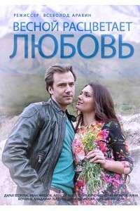Весной расцветает любовь [01-20 из 20] | HDTV 720p