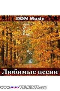Сборник - Любимые песни | MP3