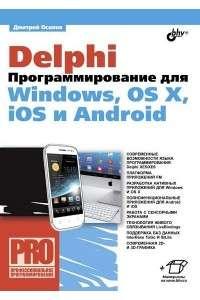 Дмитрий Осипов | Delphi. Программирование для Windows, OS X, iOS и Android | PDF