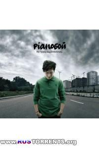 Pianoбой - Не Прекращай Мечтать