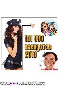 100 000 анекдотов [2010г.]