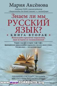 Знаем ли мы русский язык? Книга вторая. Используйте крылатые выражения, зная историю их возникновения!(2 книги)