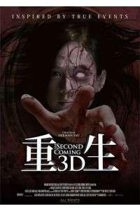 Второе пришествие | DVDRip | L2