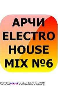 Арчи-Exclusive Mix №6