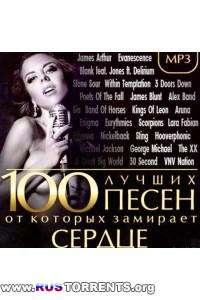 Сборник - 100 Лучших Песен от которых замирает Сердце | MP3