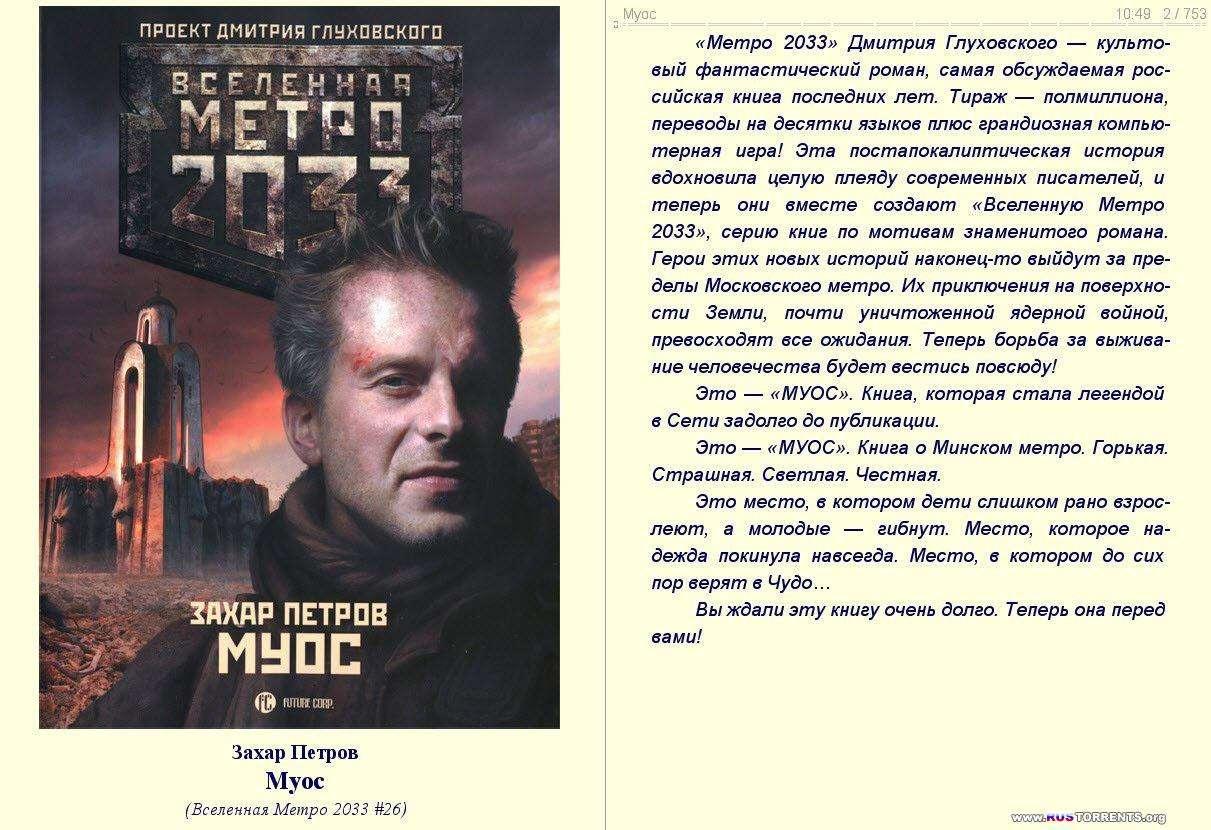 Серия: Вселенная метро 2033 [59 книг] | FB2, RTF