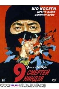9 смертей ниндзя   DVDRip