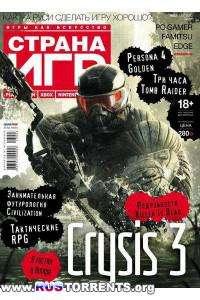 Страна игр №3 (март 2013)