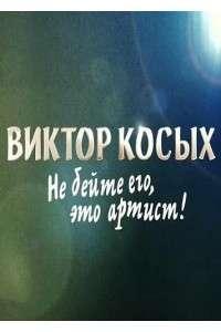 Виктор Косых. Не бейте его, это артист | SATRip