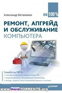 Александр Ватаманюк - Ремонт, апгрейд и обслуживание компьютера на 100%   PDF