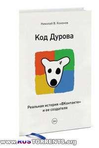 Код Дурова. Реальная история «ВКонтакте» и ее создателя