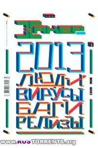 Хакер №1 (январь 2014)