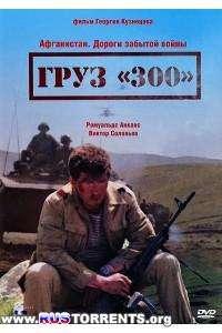 Груз 300 | DVDRip