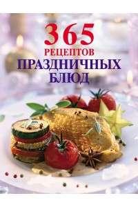 Е. Левашева (ред.) | 365 рецептов праздничных блюд | PDF
