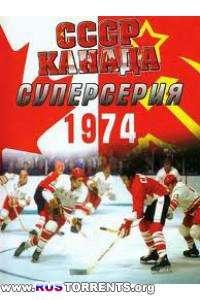 Канада-СССР.Суперсерия-74 по хоккею.Первая игра.