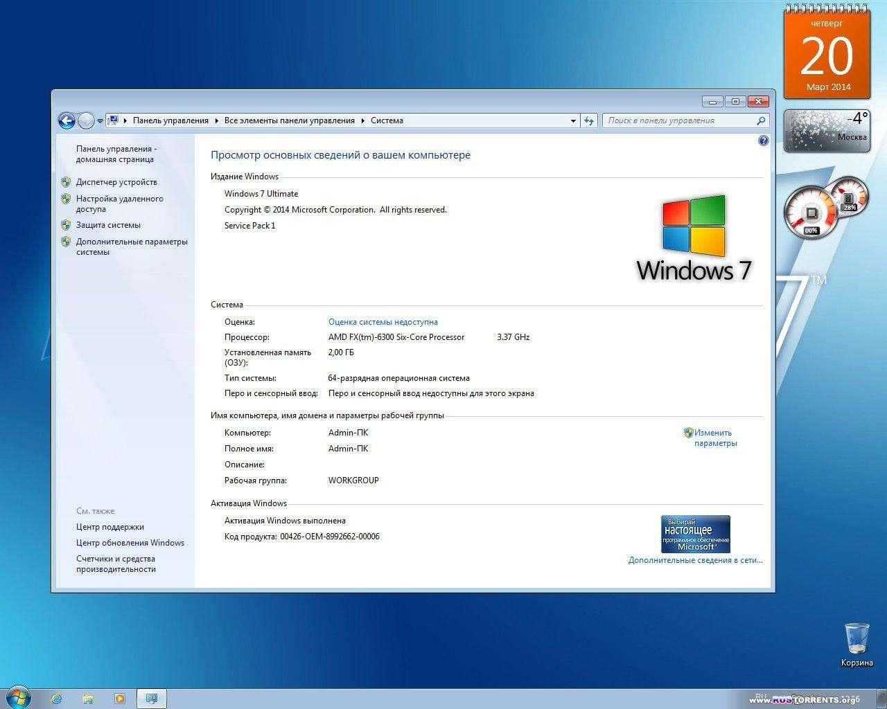Windows 7 Ultimate SP1 х86/х64 Elgujakviso Edition v.18.03.14 RUS
