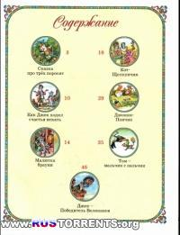 Джек - Победитель Великанов. Английские народные сказки | PDF