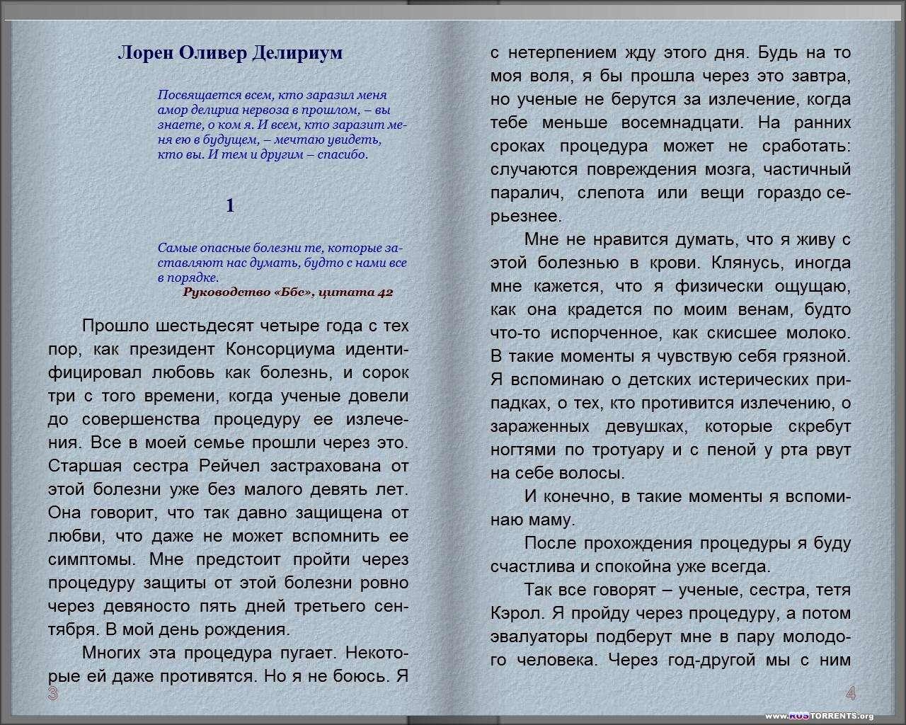 Жестокие игры (32 книги)