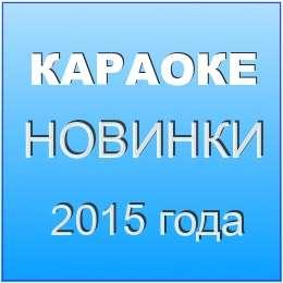 караоке новинки 2015