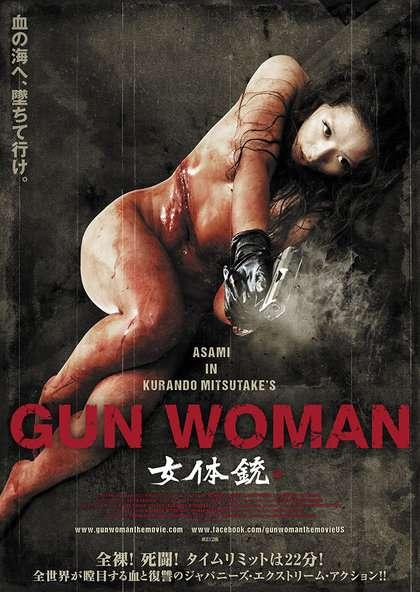Gun Woman (2014) EN