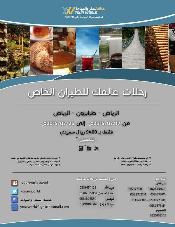عروض عالمك للسفر والسياحة اليوم 12 يوليو 2015 - عروض العيد