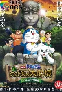 Đôrêmon: Nobita Và Cuộc Phiêu Lưu Đến Vùng Đất Dữ Mới - Peko Và 5 Nhà Thám Hiểm