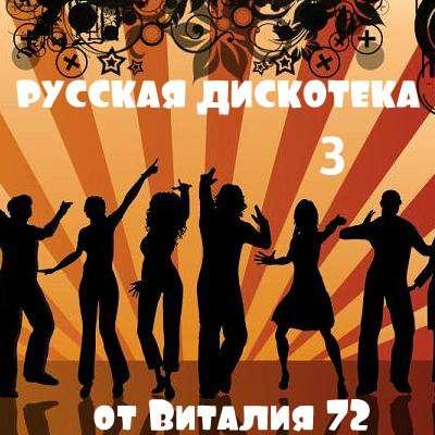 Сборник - Русская Дискотека - 3 - от Виталия 72
