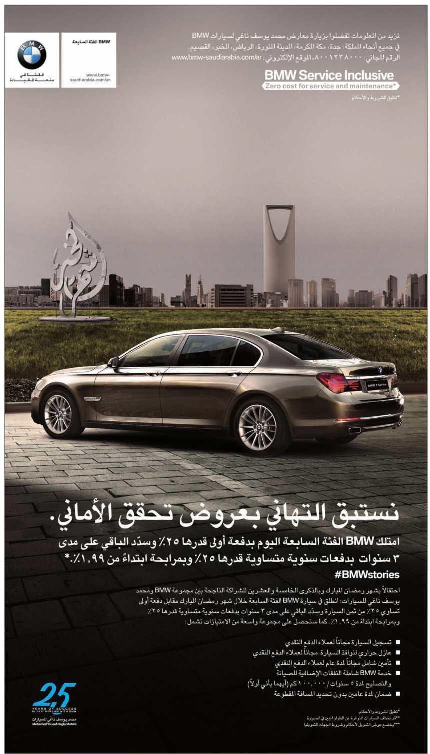 عروض محمد يوسف ناغى للسيارات - عروض BMW - عروض رمضان 2015