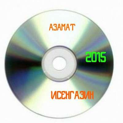 Азамат Исенгазин - Сборник