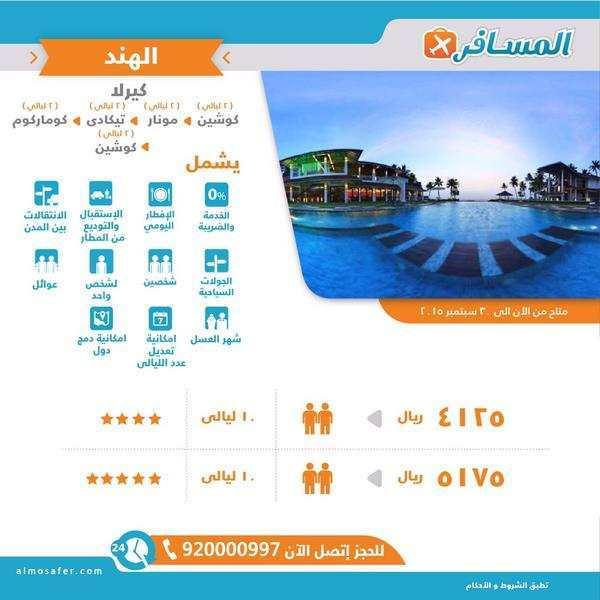 عروض شركة المسافر للرحلات الثلاثاء 13 رمضان 1436