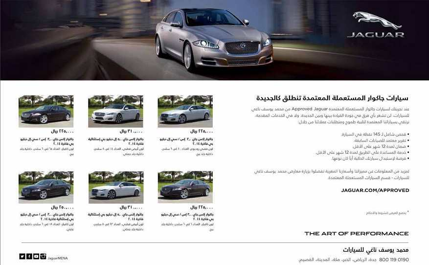 عروض محمد يوسف ناغى للسيارات - عروض جاكوار - عروض رمضان 2015