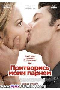 Притворись моим парнем | HDRip  | КПК | iTunes Russia