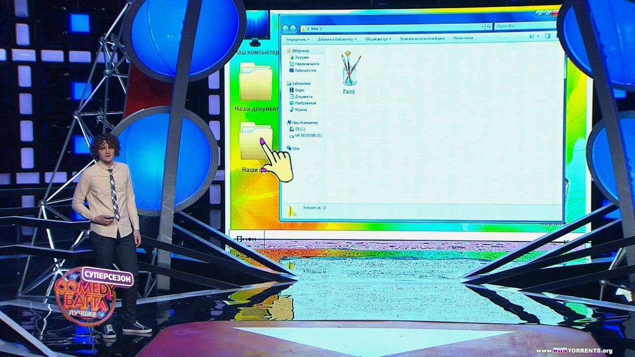 Comedy Баттл. Суперсезон.Лучшее № 1 | WEB-DL 720p