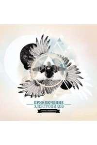 Приключения Электроников - Мечты сбываются | MP3