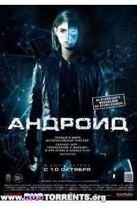 Андроид | DVDRip-AVC | Лицензия
