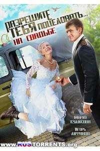 Разрешите тебя поцеловать... на свадьбе | DVDRip