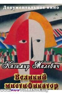 Великий мистификатор. Казимир Малевич | SATRip