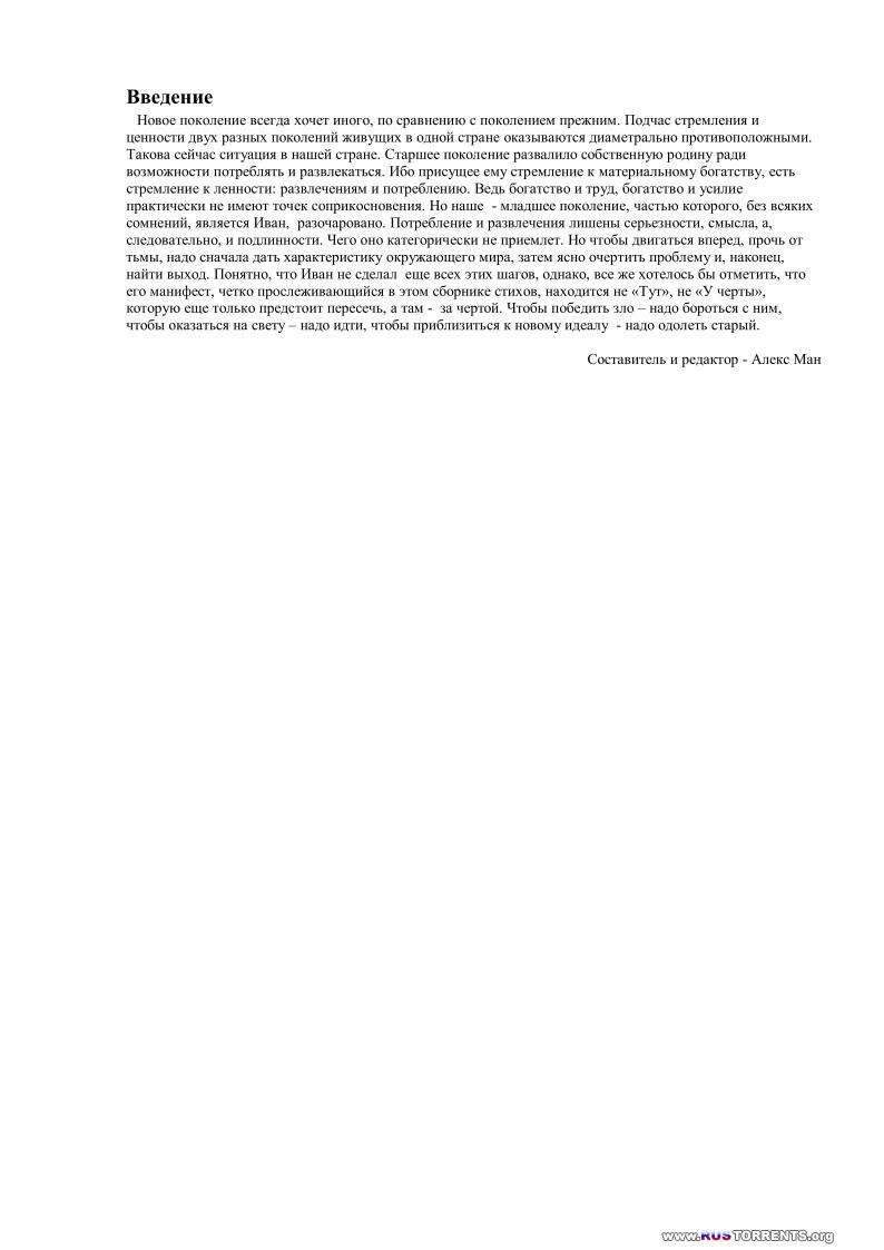 Иван Угрин - У черты (2012) PDF