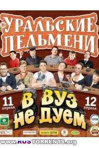 Уральские Пельмени. В вуз не дуем! [1-2 из 2] | SATRip