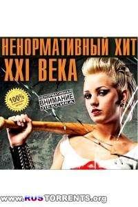 Сборник - Ненормативный Хит XXI Века | MP3