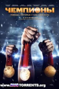Чемпионы | DVD5 | Лицензия