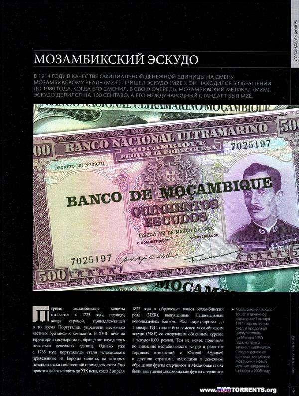 Монеты и купюры мира № 01-03 (2013) PDF