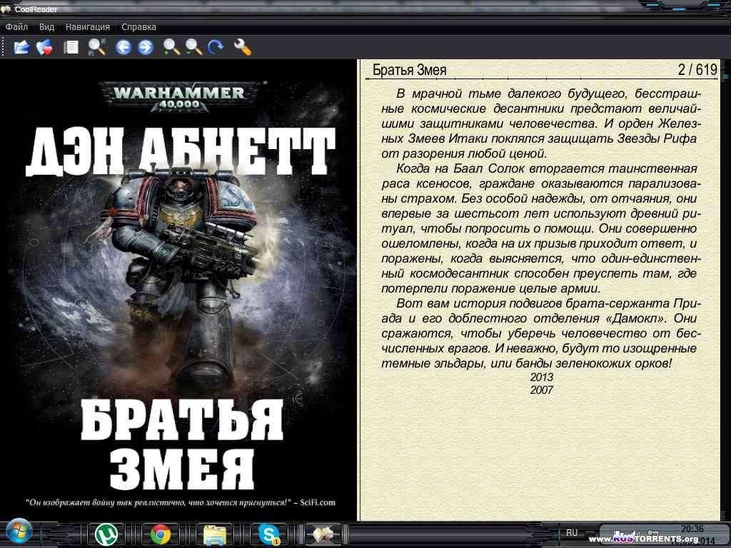 Собрание сочинений (31 книга) / Дэн Абнетт